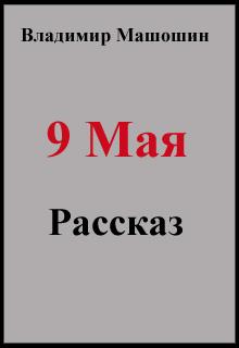 рассказ 9 мая