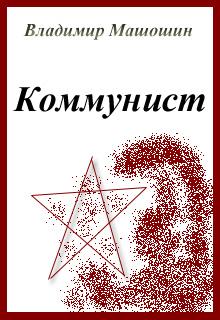 "рассказ ""коммунист"""