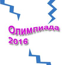стихи-олимпиада 2016
