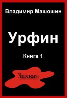роман урфин