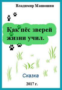 сказка про умного пса