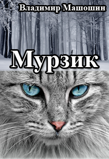 сказка Мурзик