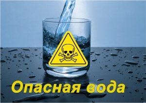 опасная вода
