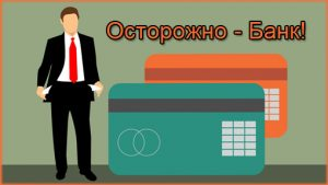 Осторожно деньги