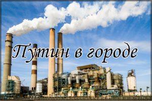 Путин-Нижний Тагли